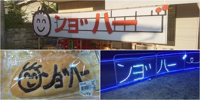 「ンョ゛ハー゛」で盛り上がる愛媛県(画像はショッパーズ長浜店さん提供)