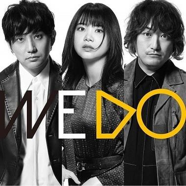 「WE DO」(ERJ、初回生産限定盤、アマゾンサイトより)