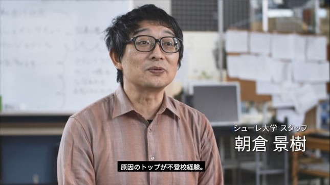 シューレ大学 理事・スタッフの朝倉景樹さん