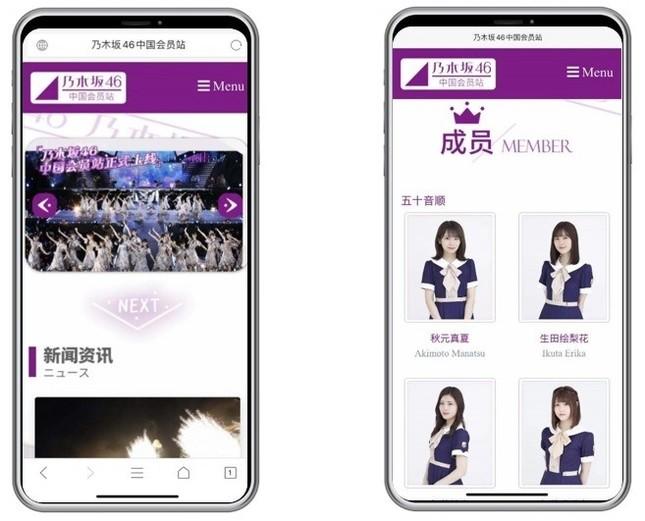 スマートフォン版サイトのイメージ