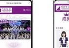 「乃木坂46」中国ファン向け会員サイト開設 トップアイドルグループ初の試み
