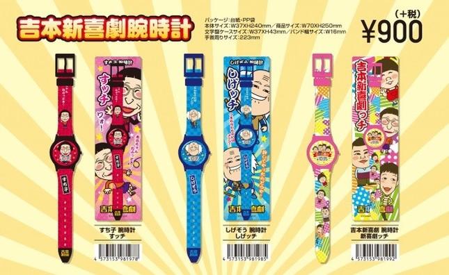 「吉本新喜劇腕時計」全3種
