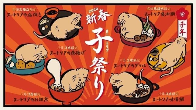 「新春子(ヌートリア)祭り」