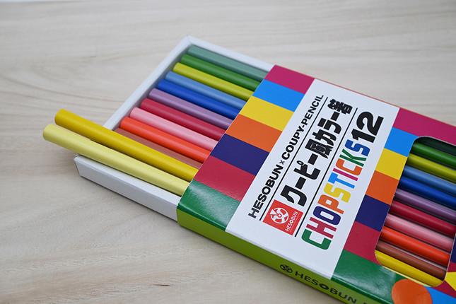 12色の「クーピー風カラー箸」