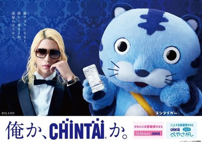 CMのキャッチコピーは「俺か、CHINTAIか。」