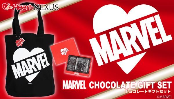MARVELファンのあの人へ、極上のチョコレートギフト