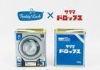 「サクマドロップス」缶のデザインなぜか乾燥機 「ご近所」の2社が異色コラボ