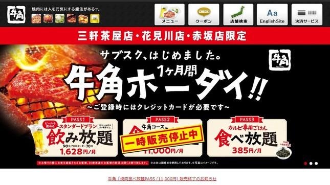 牛角が「食べ放題PASS」の販売終了を発表(画像は牛角公式サイトより)