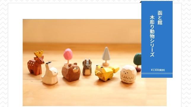 「函と館」で販売している木彫りの動物シリーズ(画像は函と館公式サイトより)