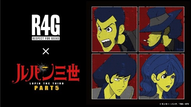 アニメとファッションの融合ブランド「R4G」がルパン三世とコラボ