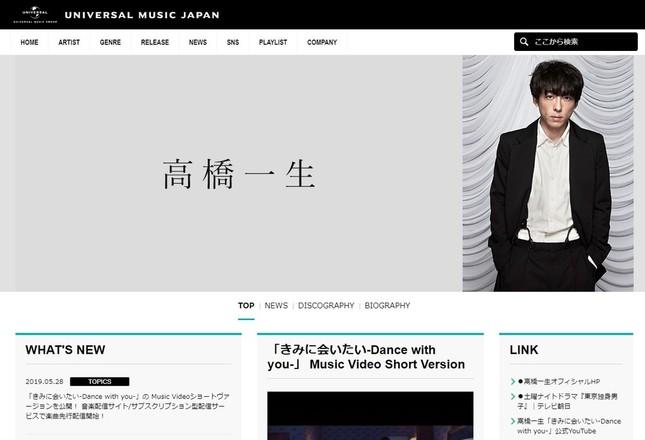 画像はUNIVERSAL MUSIC JAPAN公式サイトのスクリーンショット