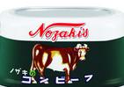 ノザキのコンビーフ「クルクル缶」刷新の裏で... 見過ごせないもう1つの変化