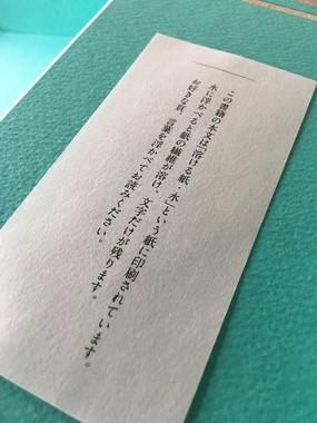 お盆の流し灯篭などに用いられる「溶ける紙」に文字を印刷