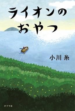 「新井賞」を受賞した「ライオンのおやつ」(小川糸著)