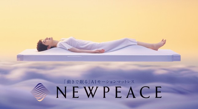 マットレスの動きと温度のコントロールで理想の睡眠を提供