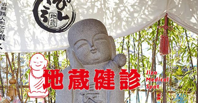 長野県佐久市が「地蔵健診」を開始