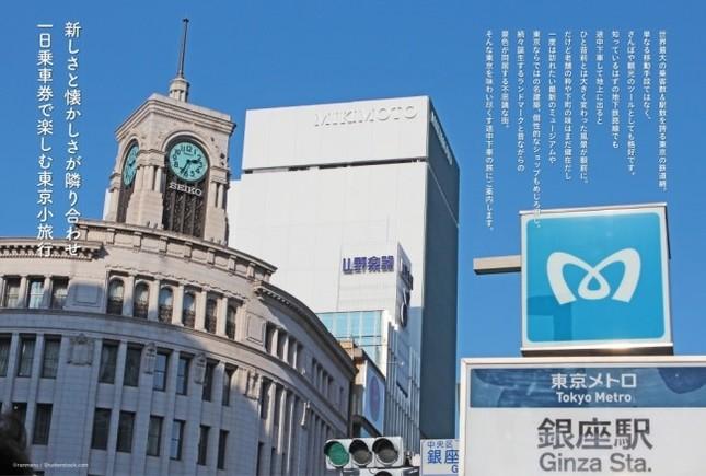 オフにのんびり東京を再発見するためのお散歩ガイドブック