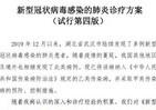 「新型肺炎」初期は風邪、インフルエンザと区別できない 中国当局の専門家「ワクチン」見通しも語る