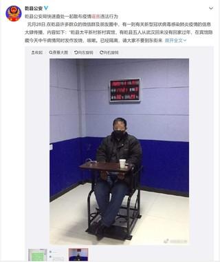 乾県の警察は、デマを流した男性の写真をモザイク入りで公開した。(出典:Weibo)