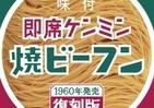東京五輪の1964年「焼きビーフン」はこうだった ケンミン「復刻版」で当時の味再現