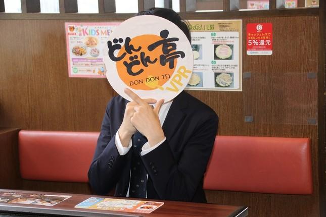 どんどん亭公式ツイッター担当者兼VR広報社員
