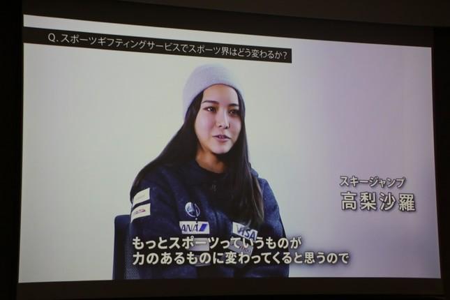 ビデオメッセージを寄せた女子スキージャンプの高梨沙羅選手