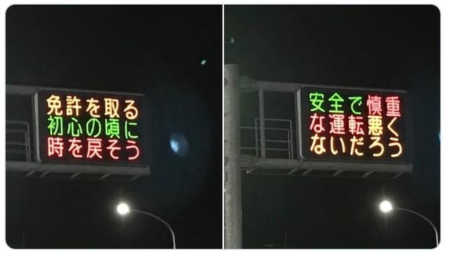 熊本県警が電光掲示板の新作を公開(画像は熊本県警察本部公式ツイッターより)