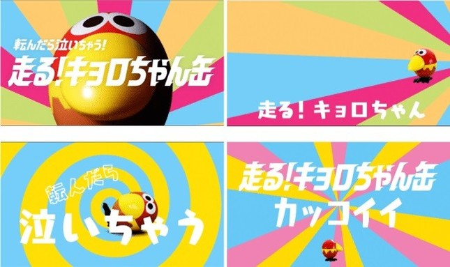 「走る!キョロちゃん缶」のミュージックビデオ