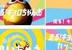 キョロちゃん走る、しゃべる!ラップ調の動画もできた 「チョコボール」新おもちゃのカンヅメ