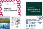 都市と農村、社会構造 中国の本質を学ぶ2冊