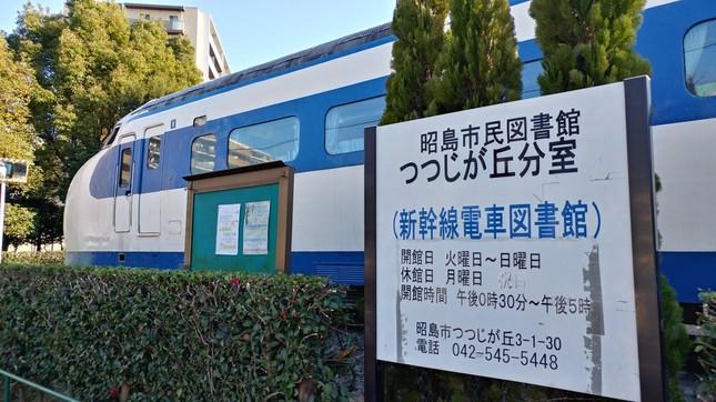 東京・昭島市の「新幹線電車図書館」が閉館へ