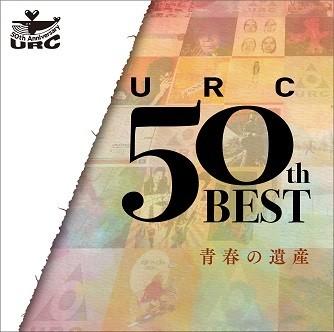 「URC50thBEST青春の遺産」(ポニーキャニオン提供)