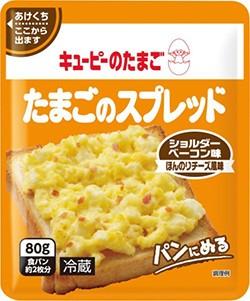 人気の朝食メニューが卵スプレッドに