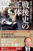 皇室の存在、和の精神の尊さ 最古参外国人ジャーナリストは訴える