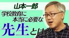 「教育」 シンママ西原理恵子が学校教育にモノ申す!