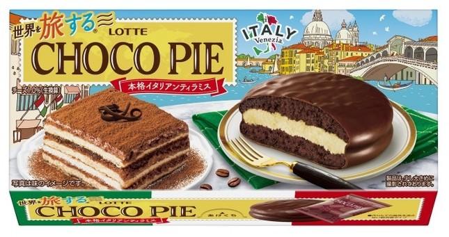 マスカルポーネチーズクリームの半生チョコケーキ