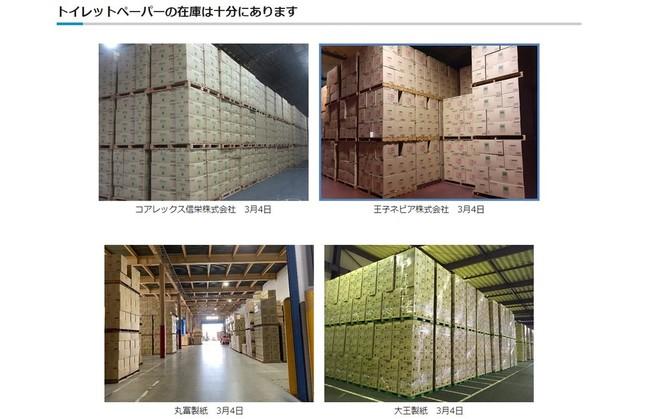経産省が製紙各社のトイレットペーパーの在庫写真を公開(画像は経産省公式サイトより)