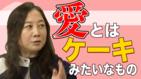 「お金で買えないもの」 西原理恵子、高須院長との愛は「崇高なほう」