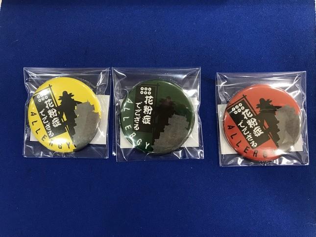 沼田市観光協会が販売する「咳エチケットバッジ」(画像は沼田市観光協会提供)