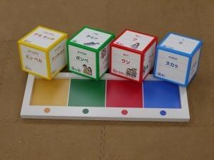 3月5日に公開された「アイヌ語ブロック」(画像は北海道博物館提供)