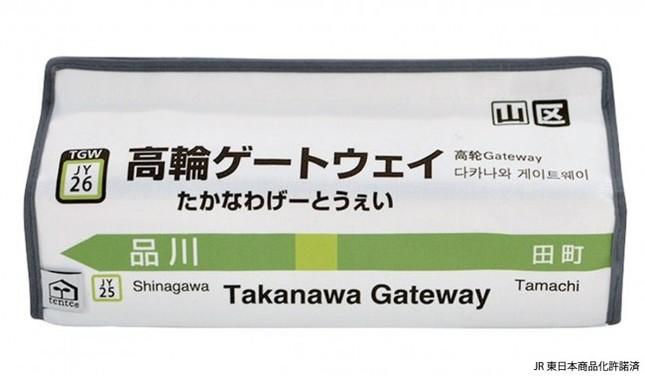高輪ゲートウェイ駅の駅名標をデザインしたティッシュカバー