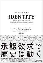 アイデンティティ政治による分断と「画期的でない」解決策