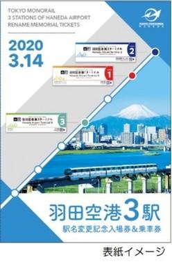 羽田空港3駅の駅名変更を記念した入場券・乗車券セット