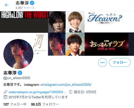 志尊淳さんのツイッター