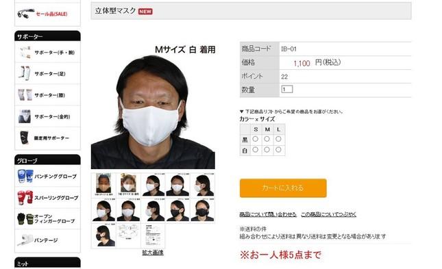 イサミが販売するストレッチ生地を使用した「立体型マスク」(画像はマスク販売ページのスクリーンショット)