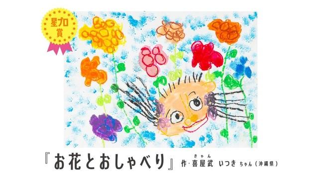 喜屋武いつきさんの作品「お花とおしゃべり」