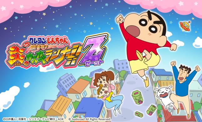 クレヨンしんちゃんのスマホゲームにSUPER SHIROが登場