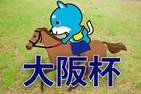 ■大阪杯「カス丸の競馬GI大予想」       GI馬5頭が集結して大混戦