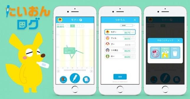 アプリで家族やチームの体温を共有