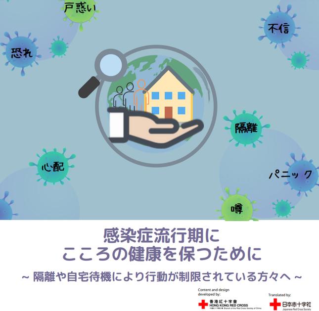 日本赤十字社「感染症流行期にこころの健康を保つために」シリーズより「隔離や自宅待機により行動が制限されている方々へ」